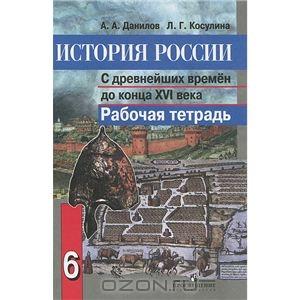 Данилов История 6 Класс