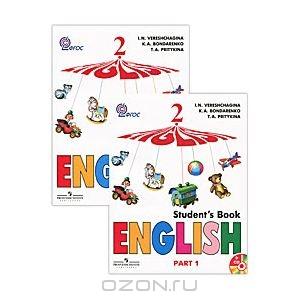 гдз по английскому 2 клаас