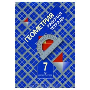 Решебник Рабочую Тетрадь по Геометрии 9 Класс Атанасян