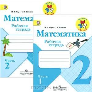 Гдз по математике моро 2 класс 1 часть учебник